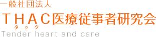 一般社団法人THAC医療従事者研究会サイト